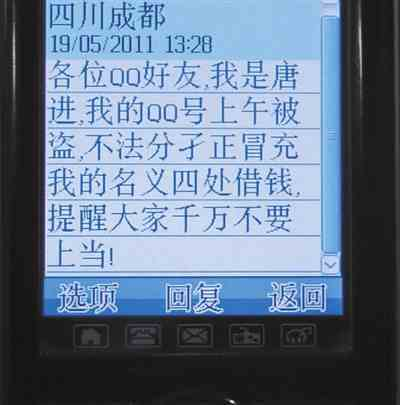 不轻信不透露不转账严防电话短信诈骗图片