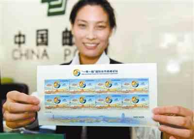 """中国邮政发行 """"一带一路""""国际合作高峰论坛纪念邮票"""
