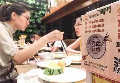 一自助餐厅餐桌上摆放着光盘行动宣传标语.记者 隋翔 摄图片