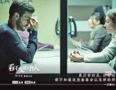 《看不见的客人》将翻拍中国版