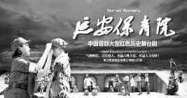 """""""五一""""假期陕旅接待游客42万人次 红色文化精品剧目受到央视关注"""