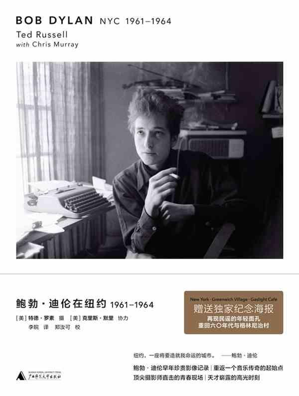 鲍勃·迪伦早年照片结集出版 回到梦想开始的格林尼治村