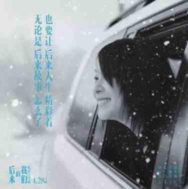 刘若英导演的作品《后来的我们》值得看吗?