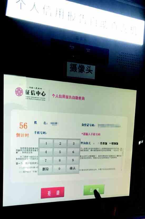【服务】疫情期间,如何查询征信报告?(附视频)