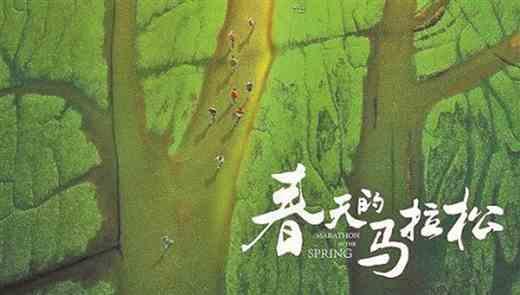 沪浙合拍电影《春天的马拉松》