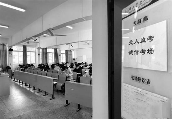 """高校开设""""诚信考场"""" 126名学生参加考场内无人监考"""