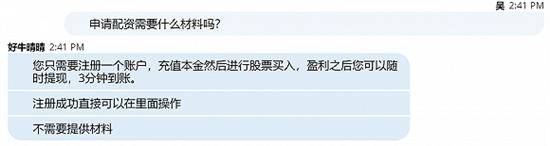 界面新闻【特写】打不死的配资平台:为新手提供10倍杠杆,1万元本金月息600元年化利率72%