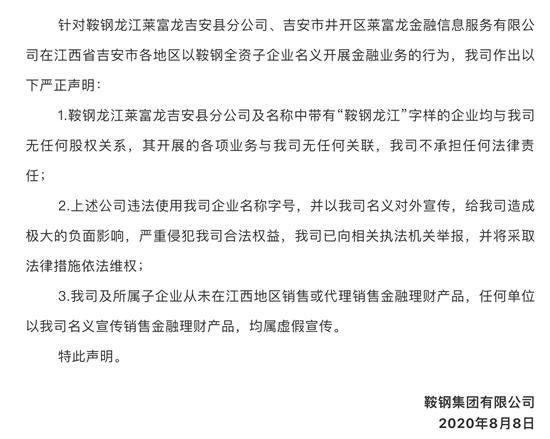 澎湃新闻|鞍钢子公司在江西非法集资?辟谣:无任何股权关系 已举报