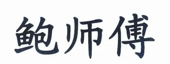 """澎湃新闻 网红糕点""""鲍师傅""""带照租赁 商标侵权责任如何认定?"""