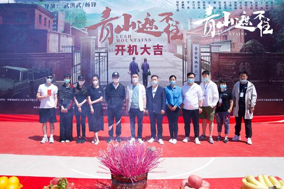 《青山遮不住》于山东燃情开机,俞灏明、李曼、李乃文重现父辈峥嵘岁月